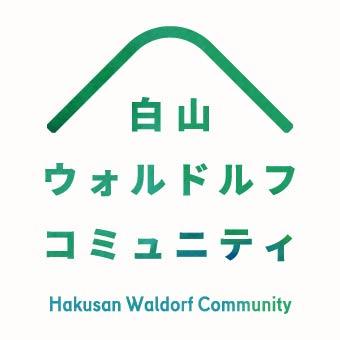 白山ウォルドルフコミュニティ Hakusan Waldorf Community